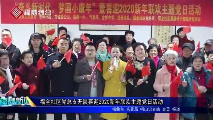 福全社区党总支开展喜迎2020新年联欢主题党日活动