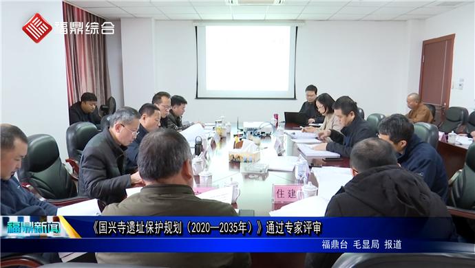 《国兴寺遗址保护规划(2020—2035年)》通过专家评审