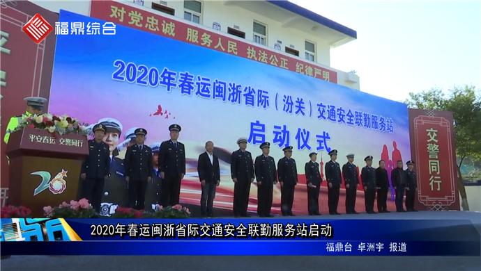 2020年春运闽浙省际交通安全联勤服务站启动