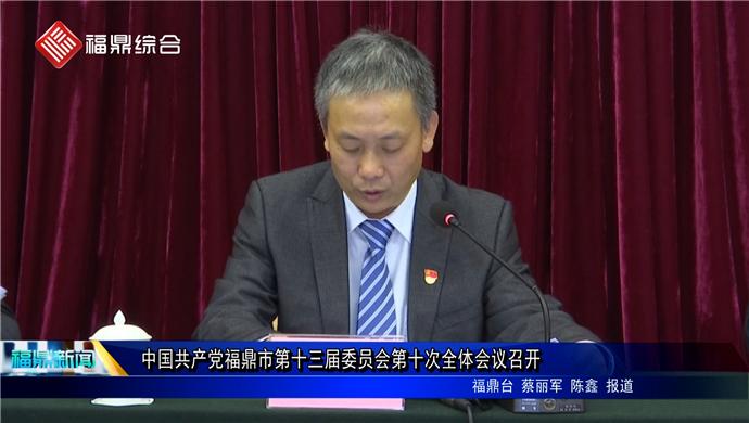 中国共产党福鼎市第十三届委员会第十次全体会议召开