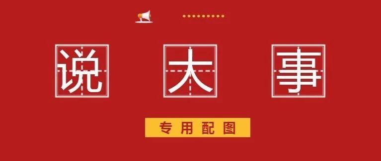 喜讯!福鼎城乡供水一体化建设获评2019基层治水十大经验