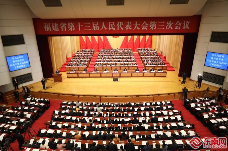 福建省十三届人大三次会议开幕