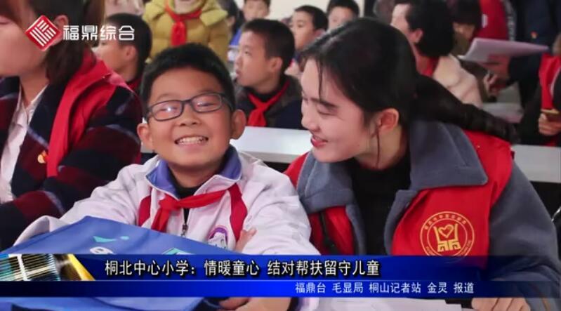 桐北中心小学:情暖童心结对帮扶留守儿童