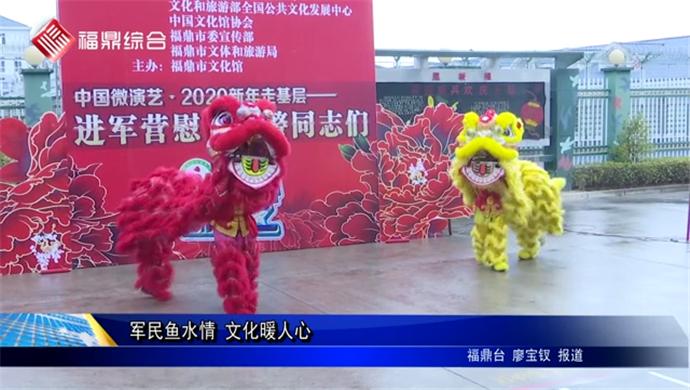 【新春走基层】军民鱼水情 文化暖人心