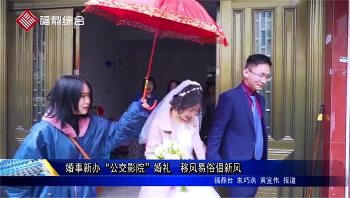 """婚事新办""""公交影院""""婚礼 移风易俗倡新风"""