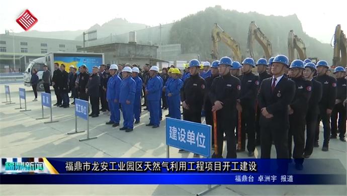 福鼎市龙安工业园区天然气利用工程项目开工建设
