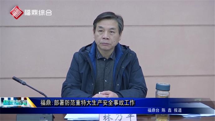 福鼎:部署防范重特大生产安全事故工作