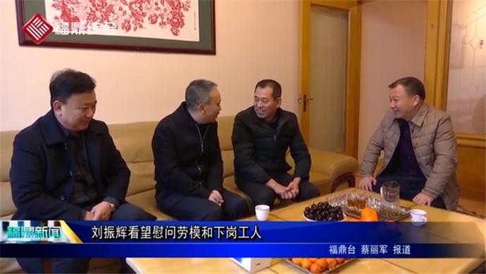 刘振辉看望慰问劳模和下岗工人