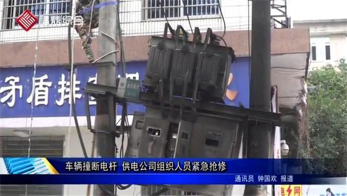 车辆撞断电杆 供电公司组织人员紧急抢修