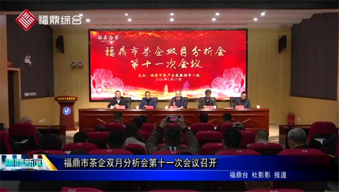 福鼎市茶企双月分析会第十一次会议召开