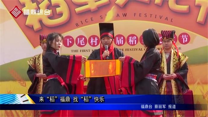 """【新春走基层】来""""稻""""福鼎 找""""稻""""快乐"""