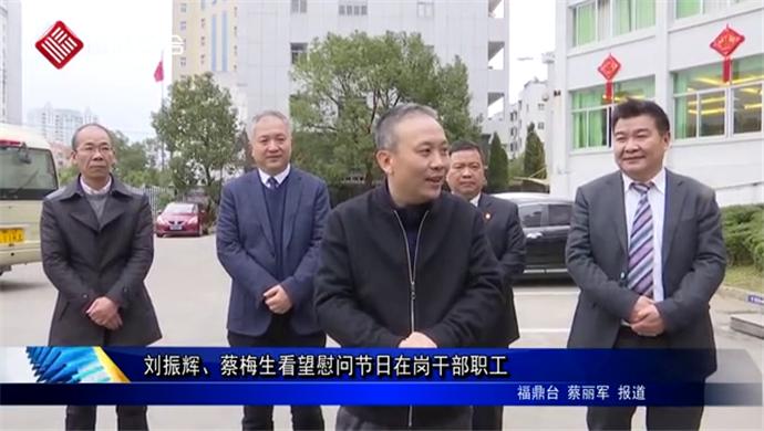 刘振辉 蔡梅生看望慰问节日在岗干部职工