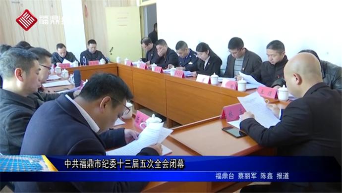 中共福鼎市纪委十三届五次全会闭幕