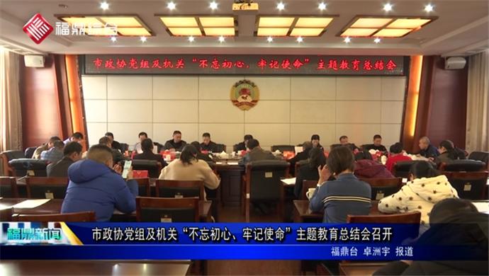 """市政协党组及机关""""不忘初心、牢记使命""""主题教育总结会召开"""