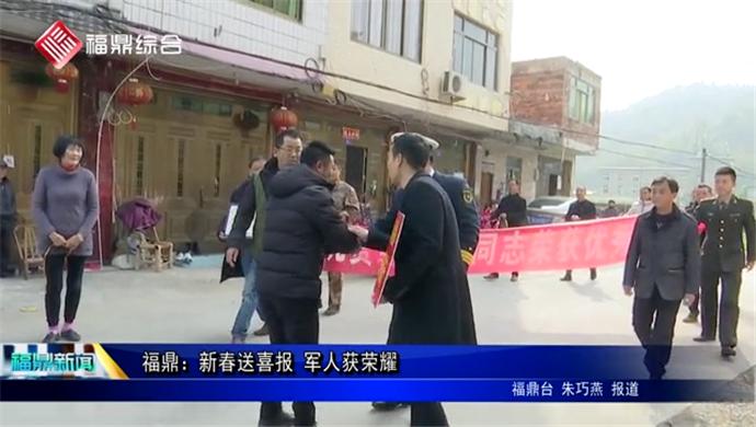 福鼎:新春送喜报 军人获荣耀