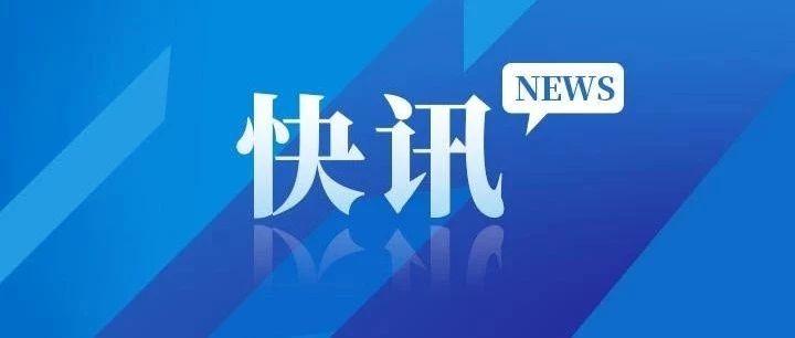 宁德市新型冠状病毒感染的肺炎防治工作领导小组通告(第1号)