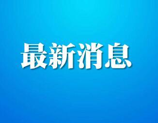 福鼎市新型冠状病毒感染的肺炎防治工作领导小组通告(第1号)
