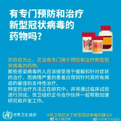 提醒:抑制≠预防和治疗!别自行服用双黄连口服液