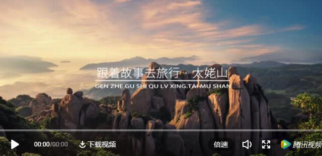 跟着故事去旅行•太姥山①:《母性始祖》