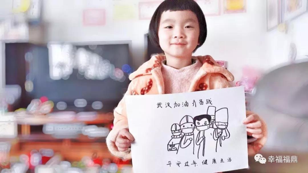 最真不过稚子心,福鼎的孩子们用自己的方式为中国加油!