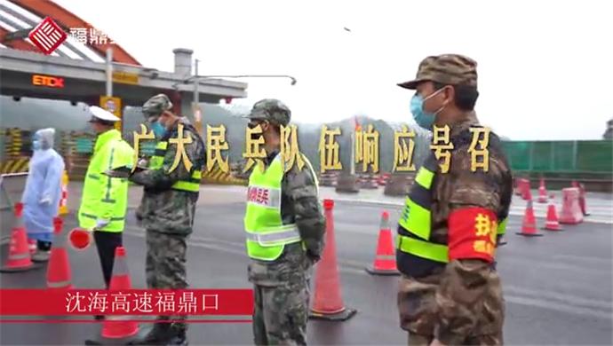 【短视频】《福鼎民兵筑牢防疫城墙》