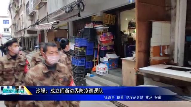 沙埕:成立闽浙边界防疫巡逻队