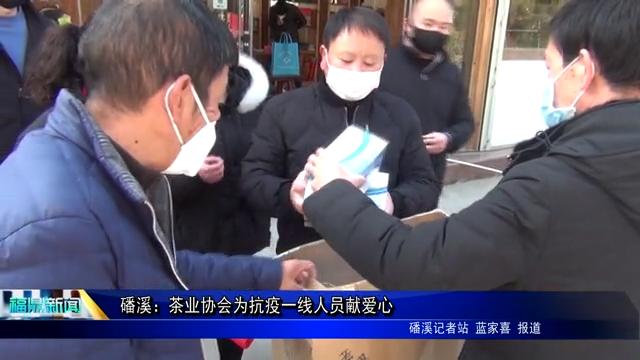 磻溪:茶业协会为抗疫一线人员献爱心