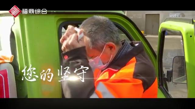 【短视频】《致敬!环卫工人》