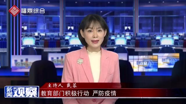 【新闻观察】教育部门积极行动  严防疫情