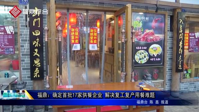 福鼎:确定首批17家供餐企业 解决复工复产用餐难题