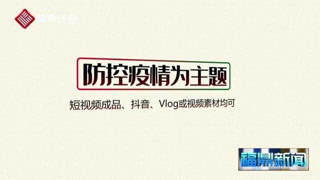"""《万众一心战""""疫""""情》短视频公开征集活动"""