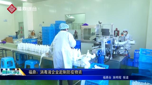 福鼎:消毒液企业赶制生产防疫物资
