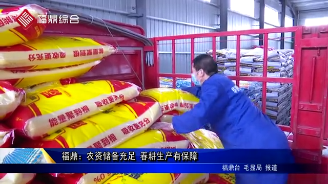 福鼎:农资储备充足 春耕生产有保障