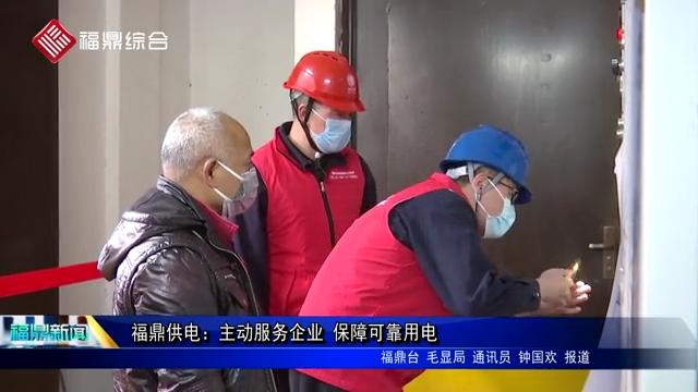 福鼎供电:主动服务企业 保障可靠用电