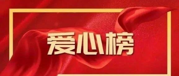 福鼎公布捐赠详细清单