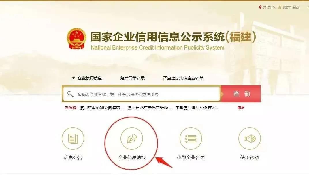 疫情期间不出门,福鼎市市场监督管理局教您网上年报!