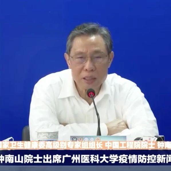 钟南山:疫情首先出现在中国,但不一定发源在中国