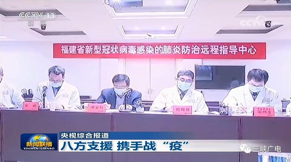 3月1日,《新闻联播》聚焦宜昌!关注福建医疗队救治模式