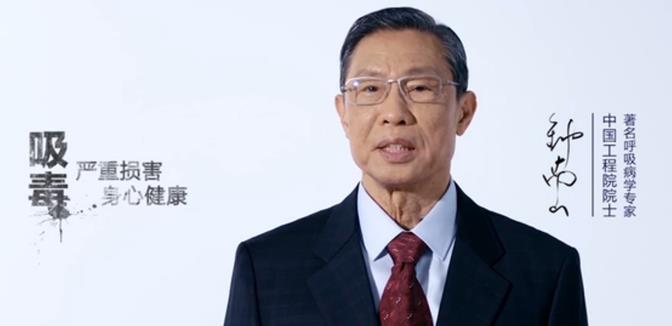 钟南山禁毒公益宣传片
