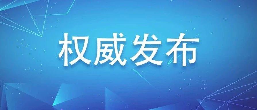 福鼎市应对新型冠状病毒感染肺炎疫情工作领导小组通告(第16号)