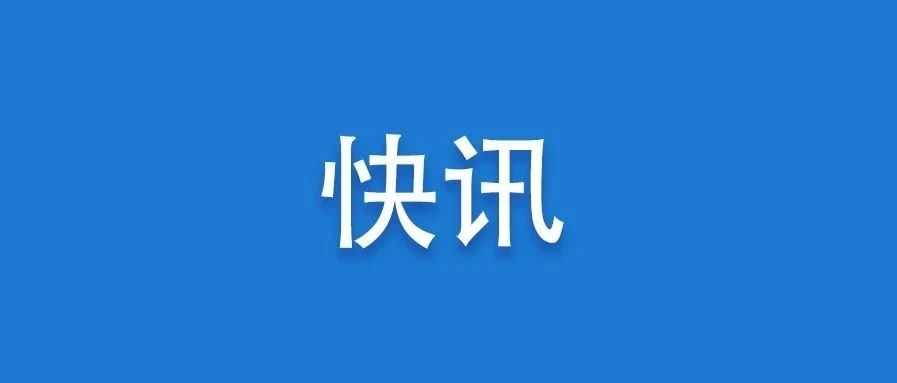 安全至上!福鼎市召开安全隐患大排查工作视频会议