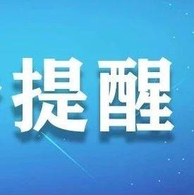 重要提醒!中国公民暂勿前往这15国
