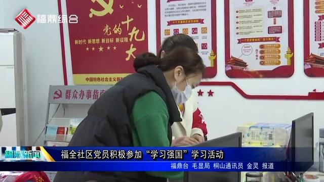 """福全社区党员积极参加""""学习强国""""学习活动"""