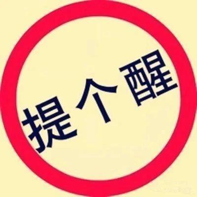 宁德市处非办提醒市民:警惕不法分子利用新冠肺炎疫情开展非法集资违法活动