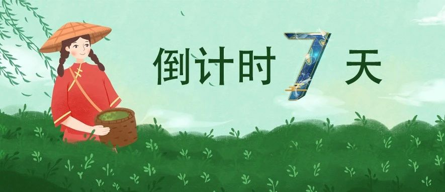 """3月29日,""""福鼎白茶 情系武汉""""义卖活动等你来"""