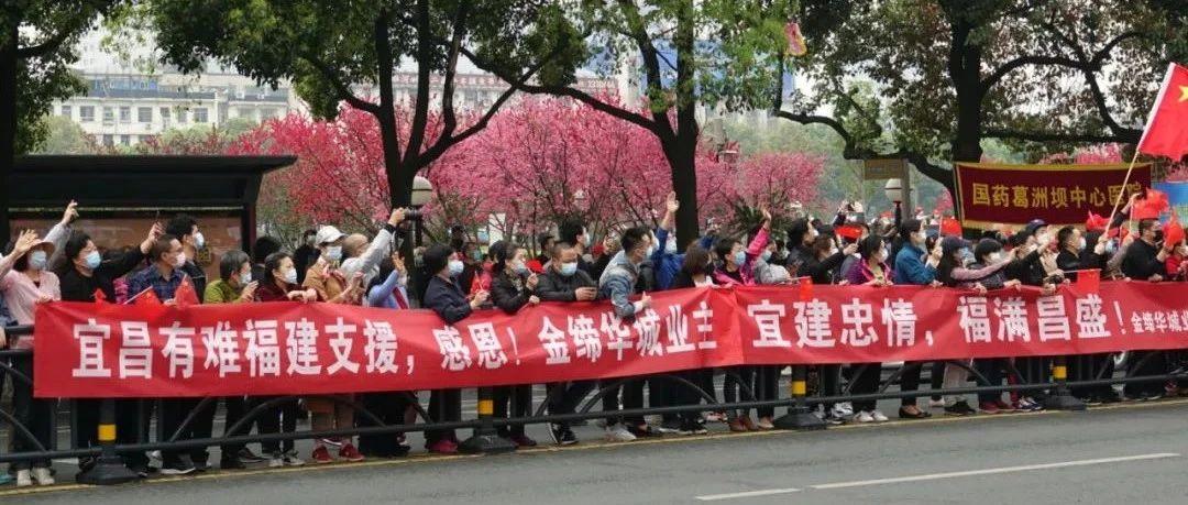 泪目!宜昌人民最高礼遇送别!刚刚,254名福建援宜队员启程返闽