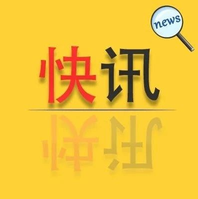 2020年3月22日温州市境外输入新冠肺炎疫情通报