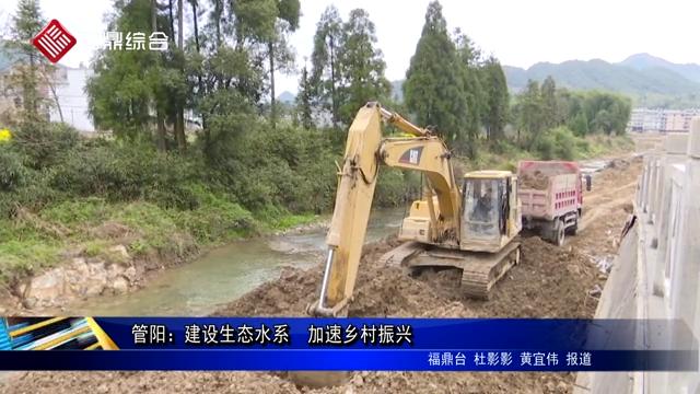 管阳:建设生态水系 加速乡村振兴
