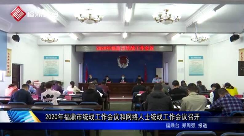 2020年福鼎市统战工作会议和网络人士统战工作会议召开