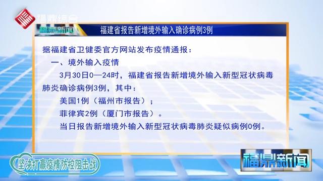 【每日疫情】福建省报告新增境外输入确诊病例3例